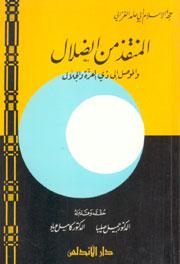 Al-Munqidh Min ad-Dalal